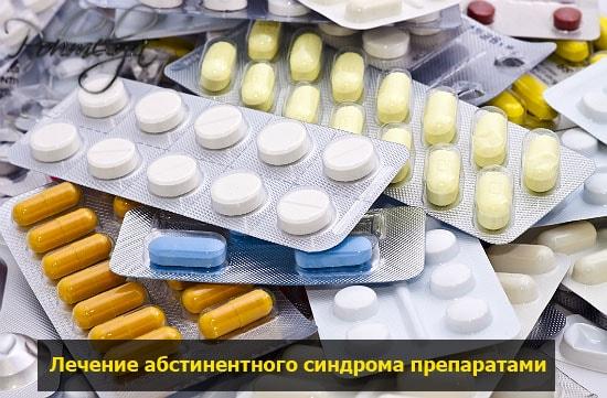 medikamentu ot abstinentnogo sindroma pohmelya v1365 min