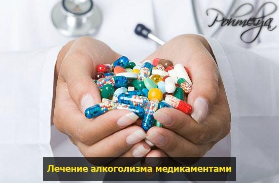 medikamentu ot alkogolizma pohmelya v1446 min