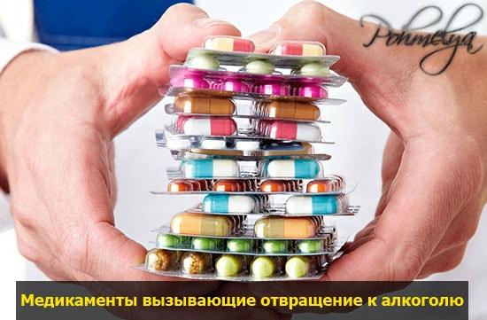 medikamentu ot alkogolya pohmelya v1195 min