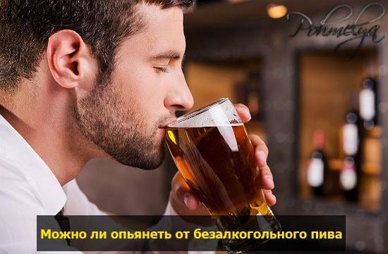 mojno li opyanet ot besalkogolnogo piva pohmelya v1432 min