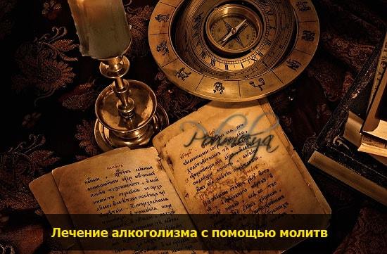 molitva i zagovor ot alkogolizma pohmelya v1371 min
