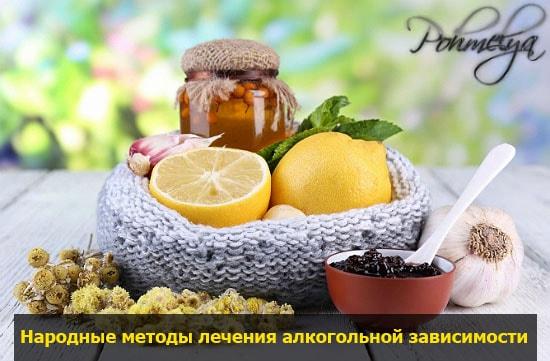 narodnue receptu ot alkogolizma pohmelya v1521 min
