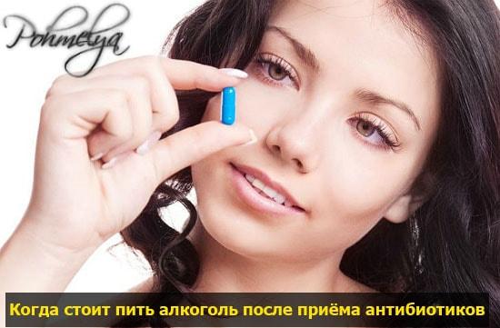 osobennosti priema antibiotikov pohmelya v1135 min