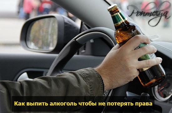 pit alcohol za rulem pohmelya v1316 min