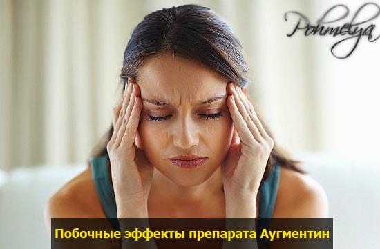 pobocnue deistvia preparata augmentin pohmelya v1166 min