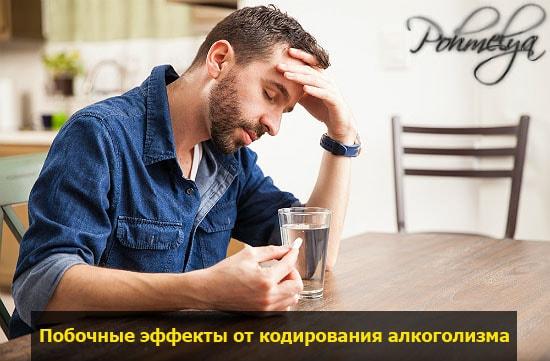pobocnue effectu ot kodirovania alkogolizma pohmelya v1613 min