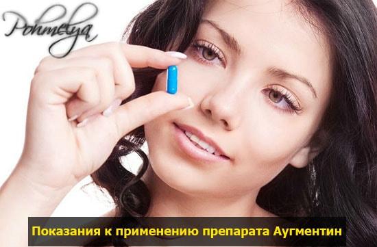 pokazania k primeneniu preparata augmentin pohmelya v1165 min