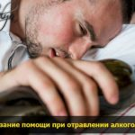 pomosh pri otravlenii alkogolem pohmelya v1301 min