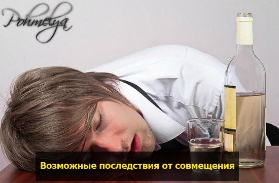posledstvia alkogolya pri diabete pohmelya v1538 min