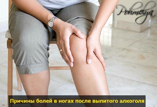 pricinu boli v nogah posle alkogolya pohmelya v1112 min