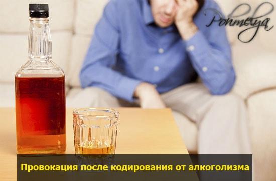 provokacia na alkogol pohmelya v1454 min