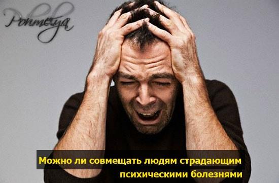 psihicheskie bolezni ot alkogolya pohmelya v1134 min