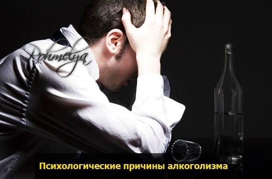 psihologicheskie pricinu pyanstva pohmelya v1645 min