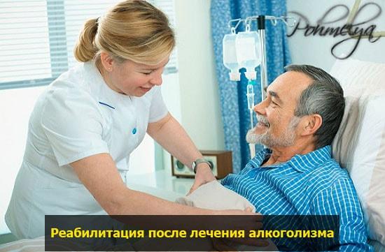 reabilitacia posle lechenia alkogolizma pohmelya v1578 min