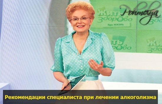 recomendacii elenu malushevoi pohmelya v1509 min