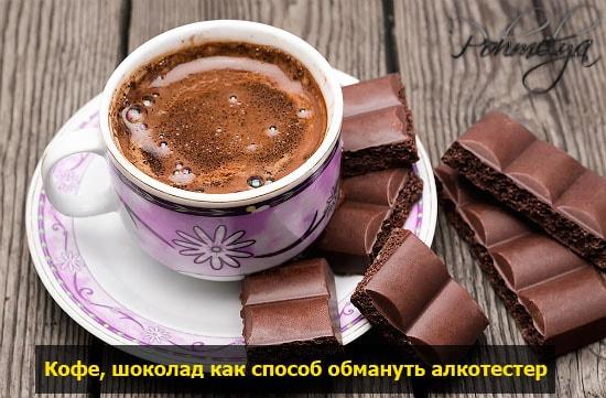 shokolad i kofe pohmelya v1313 min
