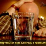 smertelnaya doza alkogolya pohmelya v1541 min