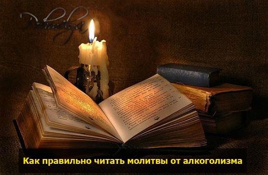 sovetu po chetiu molitvu pohmelya v1372 min