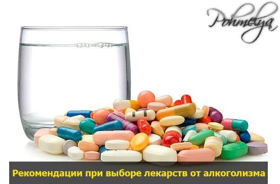 tabletki ot alkogolizma pohmelya v1197 min