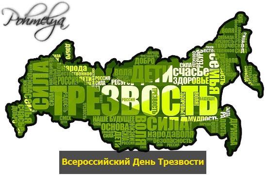 trezvaya rossiya pohmelya v1324 min