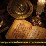 zagovor ot alkogolizma pohmelya v1201 min