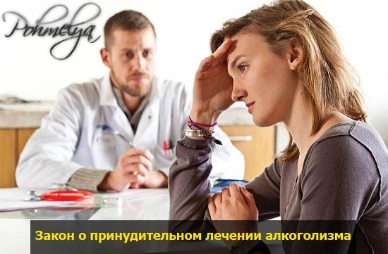 zakon o prinuditelnom lechenii alkogolisma pohmelya v1295 min