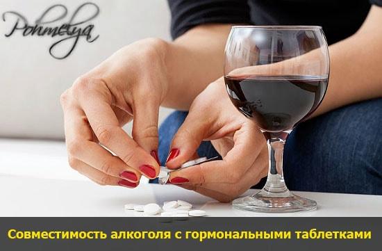 Можно ли пить алкоголь при гормональных таблетках