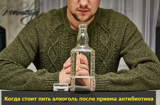 kogda pit alkogol posle lekarstv pohmelya v1844 min