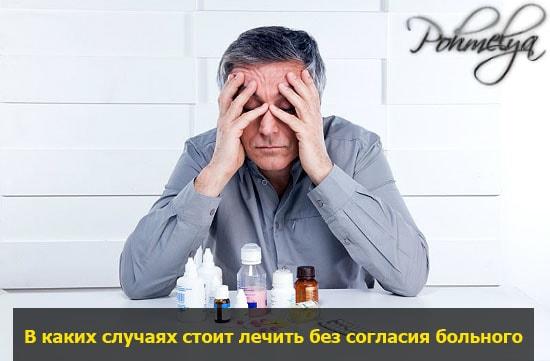 lechenie bolnogo ot alkogolizma bes vedoma pohmelya v2032 min