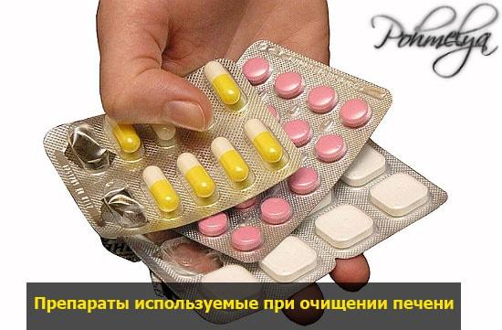 medikamentu dla ochishenia pecheni pohmelya v1819 min