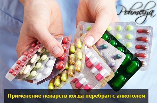 medikamentu ot alkogolya pohmelya v1783 min