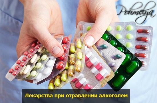 medikamentu pri alkogolnom otravlenii pohmelya v1713 min