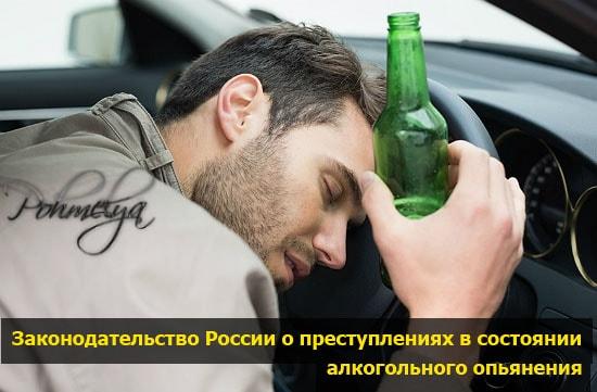 nakazania za alkogolnoe opyanenie pohmelya v1694 min
