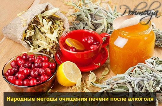 narodnue metodu ochishenia pecheni pohmelya v1819 min