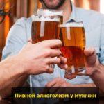 pivnoi alkogolizm y myjshin pohmelya v2021 min