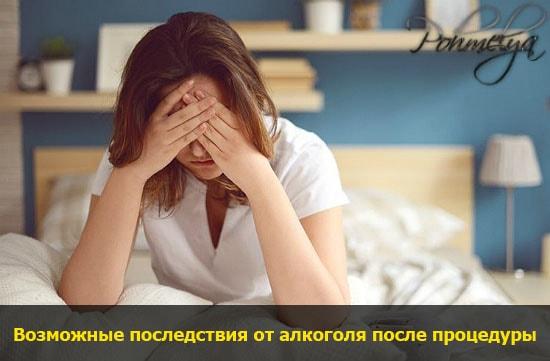 posledstvia alkogolya posle procedyru pohmelya v2075 min
