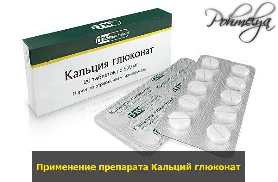 preparat glukonat kalcia pohmelya v2063 min