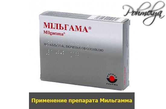 preparat milgamma pohmelya v1942 min