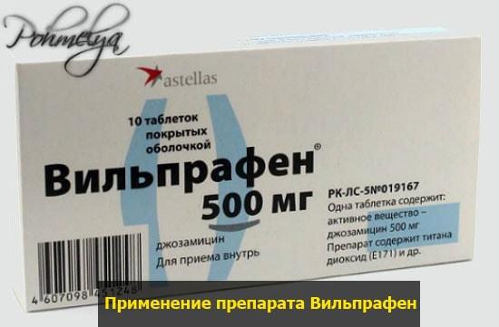 preparat vilprafen pohmelya v1702 min
