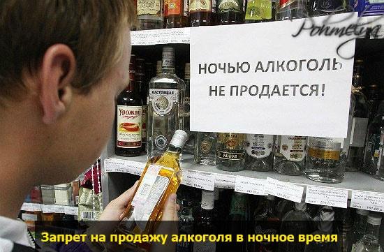 prodaja alkogolya nochu pohmelya v1685 min