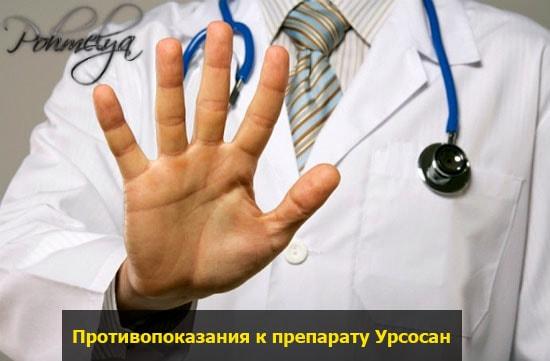 protivopokazania k preparaty yrsosan pohmelya v1883 min