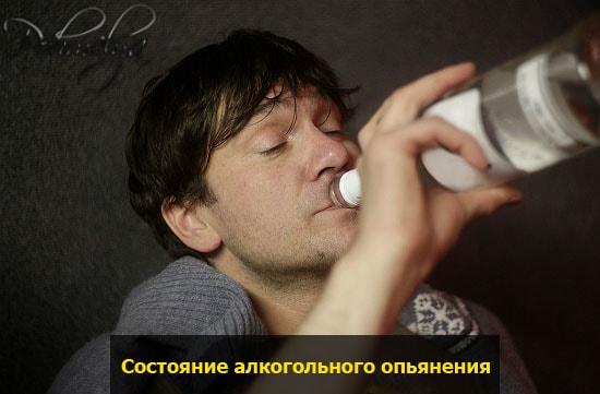 sostoyanie alkogolnogo opyanenia pohmelya v1716 min
