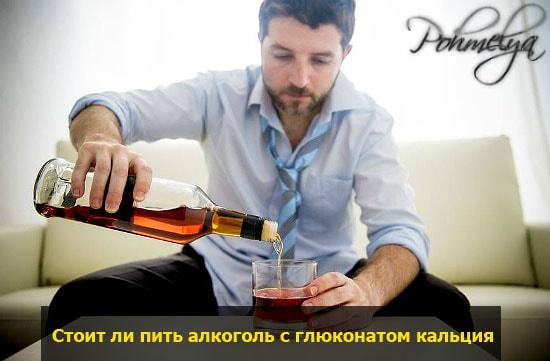 sovmestimost alkogolya s kalciem pohmelya v2064 min
