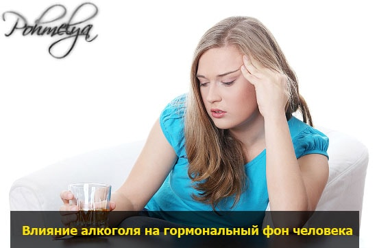 vlianie alkogolya na gormonalnui fon pohmelya v1972 min