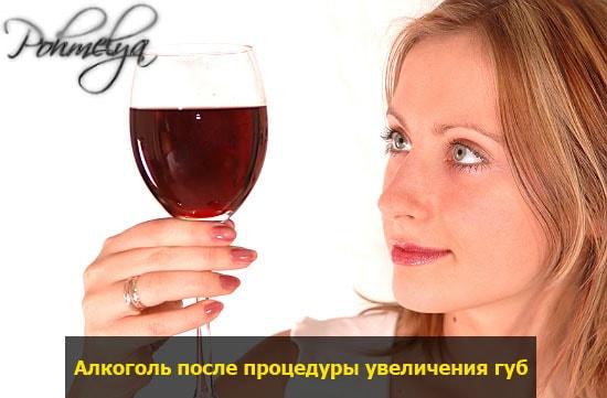 ypotreblenie alkogolya posle procedyru pohmelya v2074 min
