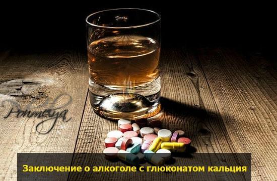 zakluchenie o alkogole s kalciem pohmelya v2066 min