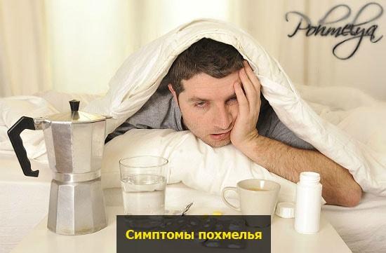 abstinentnui sindrom pohmelya v2213 min