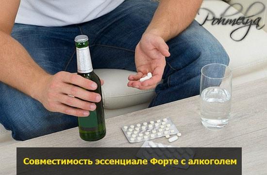 Эссенциале форте можно ли принимать с алкоголем