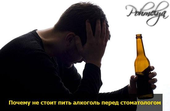 alkogol pered operaciey y stomatologa pohmelya v2174 min