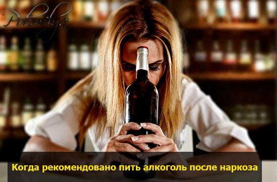 alkogol posle narkoza pohmelya v2114 min